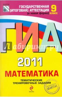 ГИА 2011.Математика: тематические тренировочные задания: 9 класс