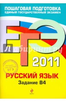 ЕГЭ 2011. Русский язык. Задание В4