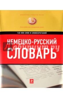 Немецко-Русский словарь: 140 000 слов и словосочетаний