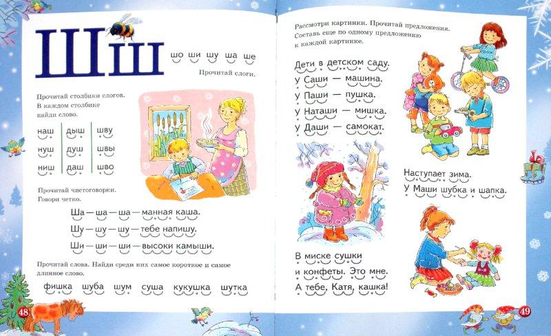Иллюстрация 1 из 8 для Букварь для дошколенка - Виктория Мамаева | Лабиринт - книги. Источник: Лабиринт
