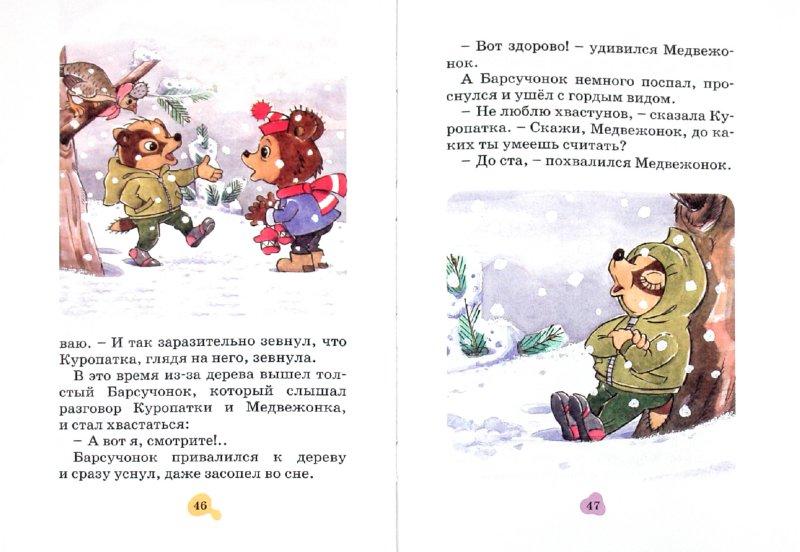 Иллюстрация 1 из 14 для Про попугая Кешу | Лабиринт - книги. Источник: Лабиринт