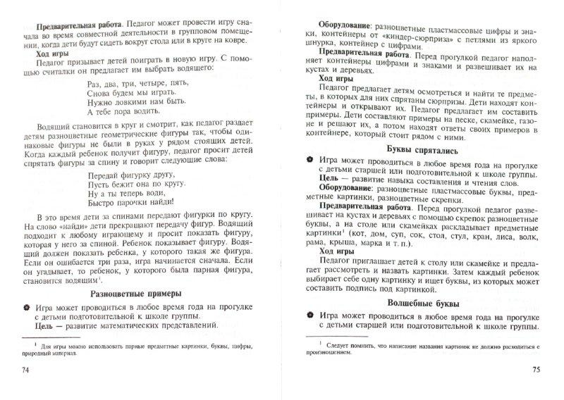 Иллюстрация 1 из 4 для Подвижные и дидактические игры на прогулке. ФГОС - Наталия Нищева | Лабиринт - книги. Источник: Лабиринт