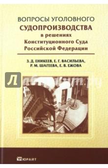 Вопросы уголовного судопроизводства в решениях Конституционного Суда Российской Федерации