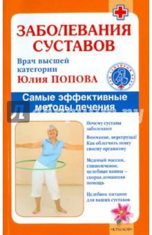 Заболевания суставов. Самые эффективные методы лечения