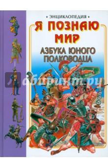 Азбука юного полководца