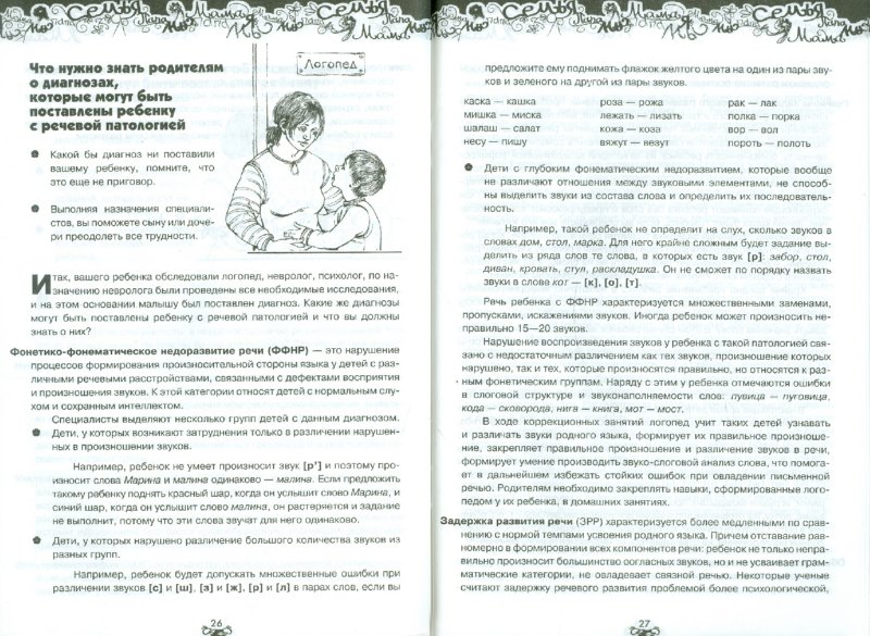 Иллюстрация 1 из 5 для Если ребенок плохо говорит… - Наталия Нищева | Лабиринт - книги. Источник: Лабиринт