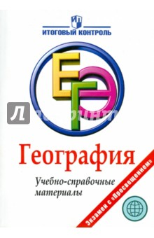 Кузнецова Татьяна Станиславовна География: ЕГЭ: Учебно-справочные материалы