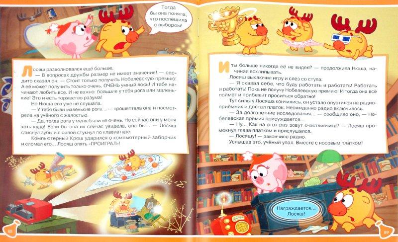 Иллюстрация 1 из 21 для Большая книга смешных кружков   Лабиринт - книги. Источник: Лабиринт