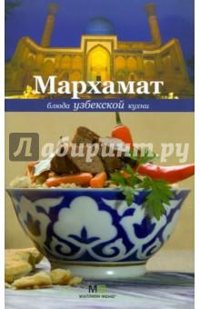 Мархамат. Блюда узбекской кухниНациональные кухни<br>Марахмат по-узбекски означает приглашение, но не в самом прямом смысле этого слова, с что-то вроде добро пожаловать, пожалуйста. Первое слово, которое вы непременно услышите, едва переступив порог восточного дома, будет мархамат! А затем, когда перед вами расселят национальную скатерть дастархан и уставят ее всевозможными яствами, вы вновь услышите мархамат!<br>