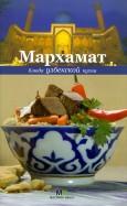 Голиб Саидов: Мархамат. Блюда узбекской кухни