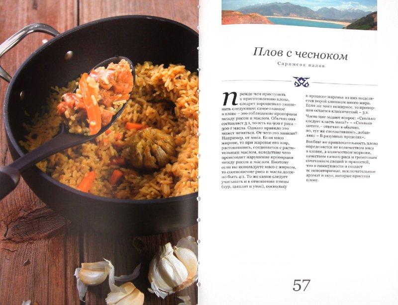 Иллюстрация 1 из 15 для Мархамат. Блюда узбекской кухни - Голиб Саидов | Лабиринт - книги. Источник: Лабиринт