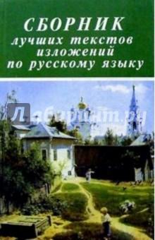 Обложка книги Сборник лучших текстов изложений по русскому языку
