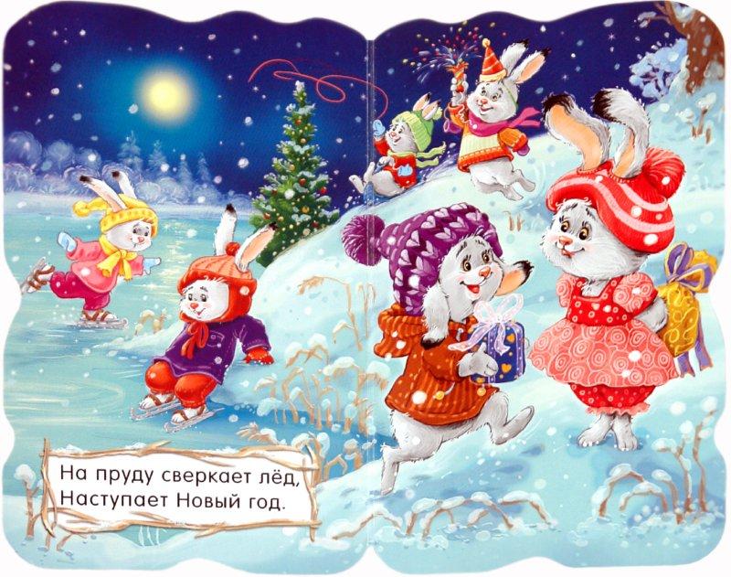 Иллюстрация 1 из 7 для Льдинки-картинки. Дед Мороз - Зинаида Александрова | Лабиринт - книги. Источник: Лабиринт