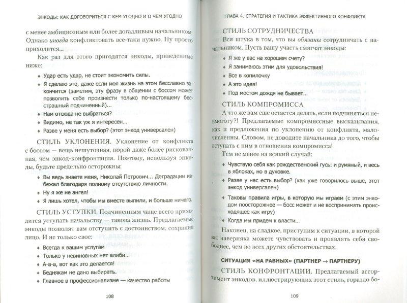 Иллюстрация 1 из 7 для ЭНКОДЫ: Как договориться с кем угодно и о чем угодно - Петровский, Ходорыч | Лабиринт - книги. Источник: Лабиринт