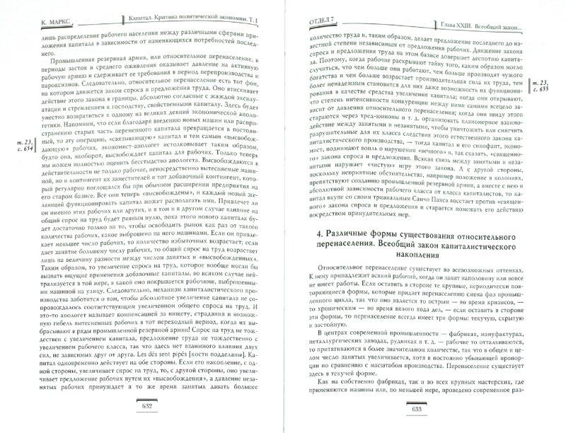 Иллюстрация 1 из 4 для Капитал: критика политической экономии - Карл Маркс   Лабиринт - книги. Источник: Лабиринт