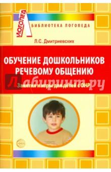 Обучение дошкольников речевому общению: Занятия и игры для детей с ОНР