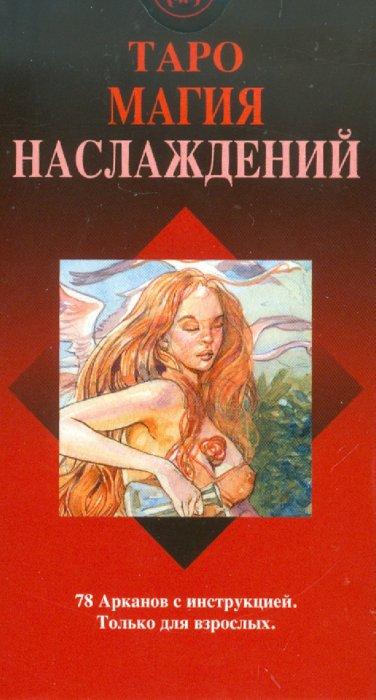Иллюстрация 1 из 35 для Таро Магия Наслаждений - Лаура Туан | Лабиринт - книги. Источник: Лабиринт