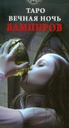 Таро Вечная ночь вампиров (руководство+карты)