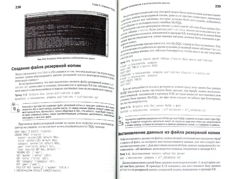 Иллюстрация 1 из 11 для Создаем динамические веб-сайты с помощью PHP, MySQL и JavaScript - Робин Никсон | Лабиринт - книги. Источник: Лабиринт