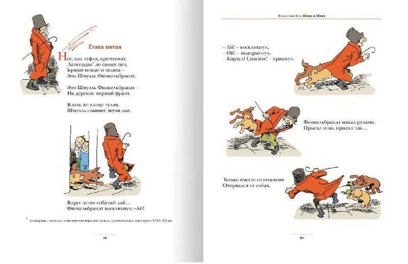 Иллюстрация 1 из 51 для Плюх и Плих и другие истории для детей: истории в стихах и картинках - Вильгельм Буш | Лабиринт - книги. Источник: Лабиринт