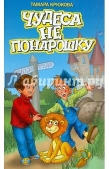 Чудеса не понарошкуЮмор<br>Трое неразлучных друзей - мальчик Митя, плюшевый львёнок Мефодий и маг-недоучка Авося - отправляются в развесёлую страну Шутландию на поиски настоящего чуда. Куда только их не заносит! На Кудыкину гору и на слёт насекомых, в гости к Жадине-Говядине и в воздушный замок Больного Воображения. С ними происходят очень смешные истории, хотя самим героям часто бывает не до смеха.<br>Для детей старше 8 лет.<br>