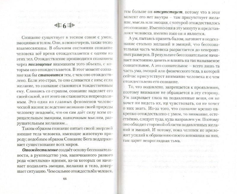 Иллюстрация 1 из 5 для Темная сторона поиска - Ключи к осознанности - Руслан Жуковец | Лабиринт - книги. Источник: Лабиринт