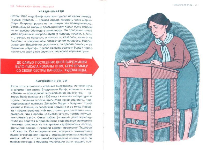 Иллюстрация 1 из 37 для Тайная жизнь великих писателей - Роберт Шнакенберг   Лабиринт - книги. Источник: Лабиринт