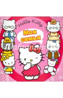 Hello,Kitty! Моя семья. Книжка-квадрат
