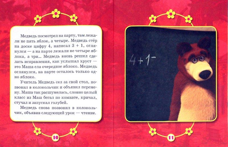 Иллюстрация 1 из 7 для Первый раз в первый класс. Маша и Медведь - Нина Иманова | Лабиринт - книги. Источник: Лабиринт