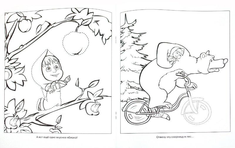 """Иллюстрация 1 из 11 для Умная раскраска """"Маша и Медведь"""" (№ 1097)   Лабиринт - книги. Источник: Лабиринт"""