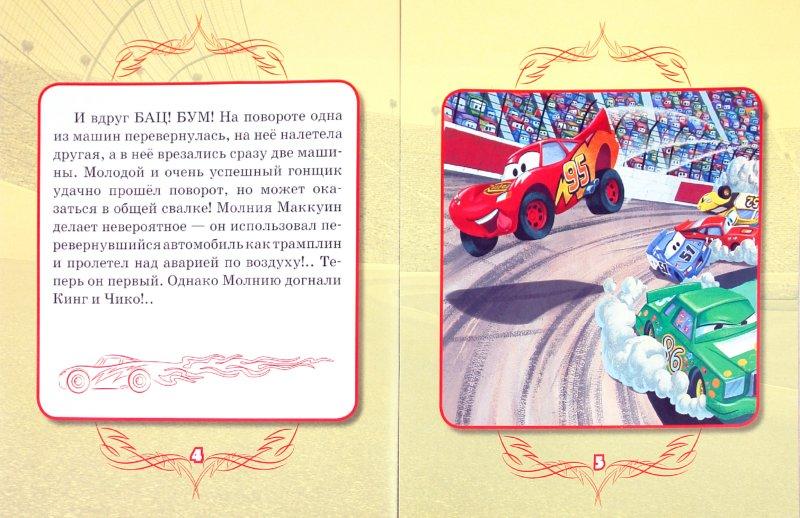 Иллюстрация 1 из 4 для Тачки. Молния Маккуин быстрее ветра. Мультколлекция - Сергей Силин | Лабиринт - книги. Источник: Лабиринт