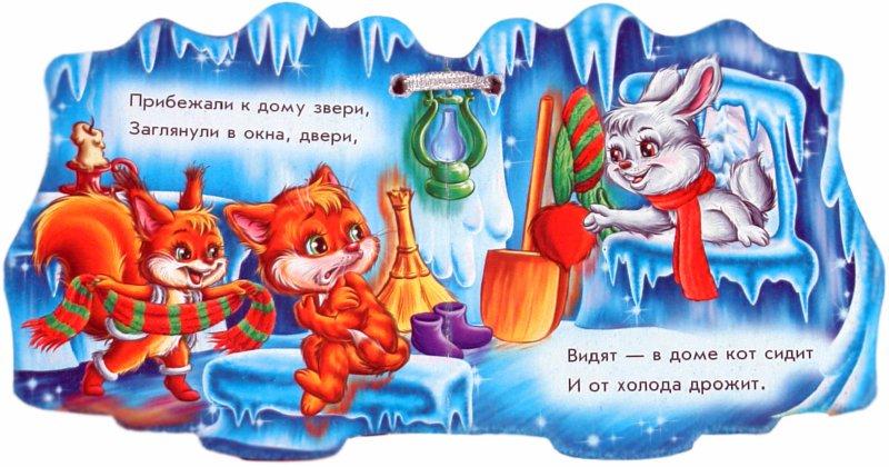 Иллюстрация 1 из 6 для Ледяной домик - Е. Новицкий | Лабиринт - книги. Источник: Лабиринт