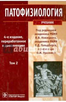 Учебник Новицкий Патологическая Физиология