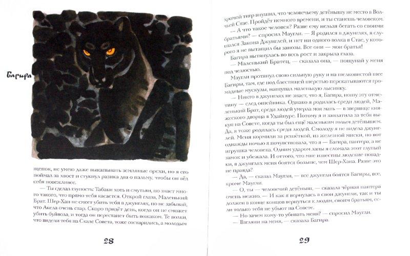 Иллюстрация 1 из 16 для Братья Маугли - Редьярд Киплинг   Лабиринт - книги. Источник: Лабиринт