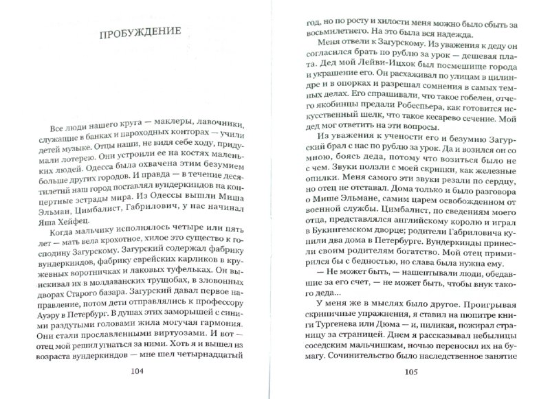 Иллюстрация 1 из 4 для Одесские рассказы - Исаак Бабель | Лабиринт - книги. Источник: Лабиринт