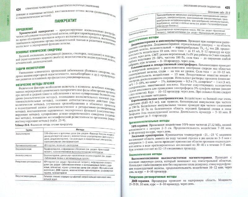 Иллюстрация 1 из 22 для Физиотерапия: национальное руководство (+CD) - Пономаренко, Абрамович, Адилов   Лабиринт - книги. Источник: Лабиринт