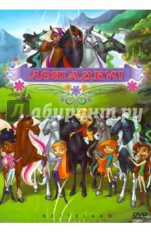 Лошадки (DVD)