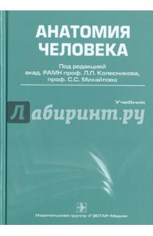 Анатомия человека: учебник для стоматологических факультетов медицинских вузов