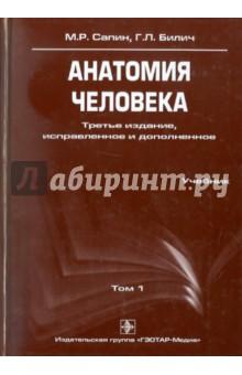 Анатомия человека: учебник в 3-х томах. Том 1