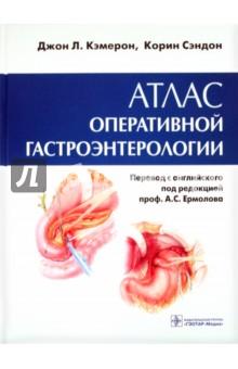 Атлас оперативной гастроэнтерологии
