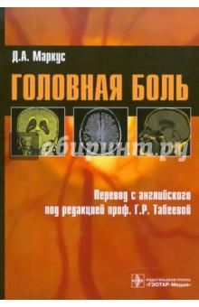 Головная больНеврология<br>Книга представляет собой практическое руководство для врачей, лечащих пациентов с головной болью. Головная боль как одна из наиболее распространенных жалоб у амбулаторных больных может быть обусловлена широким спектром заболеваний. В книге изложены современные аспекты эпидемиологии и патогенеза головных болей, представлена последовательность всех этапов диагностики и лечения пациентов, страдающих первичными и вторичными головными болями. Описаны наиболее распространенные коморбидные заболевания, такие как ишемическая болезнь сердца и инсульт, эпилепсия, фибромиалгия и расстройства настроения. <br>В книге представлены доступные для восприятия и применения в клинической практике рисунки, таблицы и алгоритмы, а также диагностические схемы и протоколы лечения. Все рекомендации по лечению, в том числе по неотложной терапии, основаны на принципах доказательной медицины. Детально описаны методы диагностики и лечения головных болей у детей, женщин в период беременности, а также у пожилых. <br>Руководство предназначено неврологам, врачам общей практики, фармацевтическим работникам и среднему медицинскому персоналу.<br>