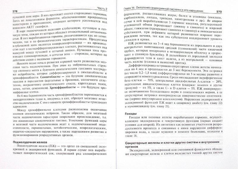 Иллюстрация 1 из 16 для Клиническая генетика. Геномика и протеомика наследственной патологии - Геннадий Мутовин | Лабиринт - книги. Источник: Лабиринт