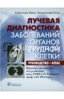 Лучевая диагностика заболеваний органов грудной клеткиЛучевая диагностика<br>В книге представлены подробные сведения о рентгенологической диагностике заболеваний органов грудной клетки. Подробнейшим образом описана рентгенологическая картина не только частых, но и редких заболеваний. 1118 высококачественных иллюстраций и 35 таблиц делают изучение материала удобным и практичным. Издание предназначено для специалистов по лучевой диагностике, рентгенологов, пульмонологов, фтизиатров, терапевтов и торакальных хирургов; оно будет также полезным для интернов и ординаторов и студентов медицинских вузов.<br>