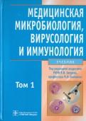Зверев, Бойченко: Медицинская микробиология, вирусология и иммунология. В 2-х томах. Том 1 (+CD)