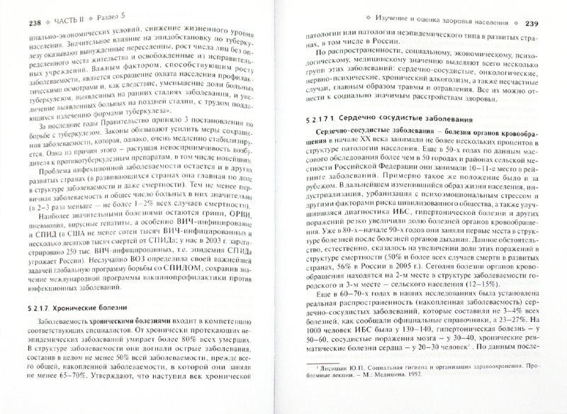 Иллюстрация 1 из 5 для Общественное здоровье и здравоохранение - Юрий Лисицын | Лабиринт - книги. Источник: Лабиринт
