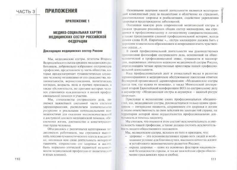 Иллюстрация 1 из 9 для Современная методология сестринского дела - Сопина, Фомушкина, Костюкова | Лабиринт - книги. Источник: Лабиринт