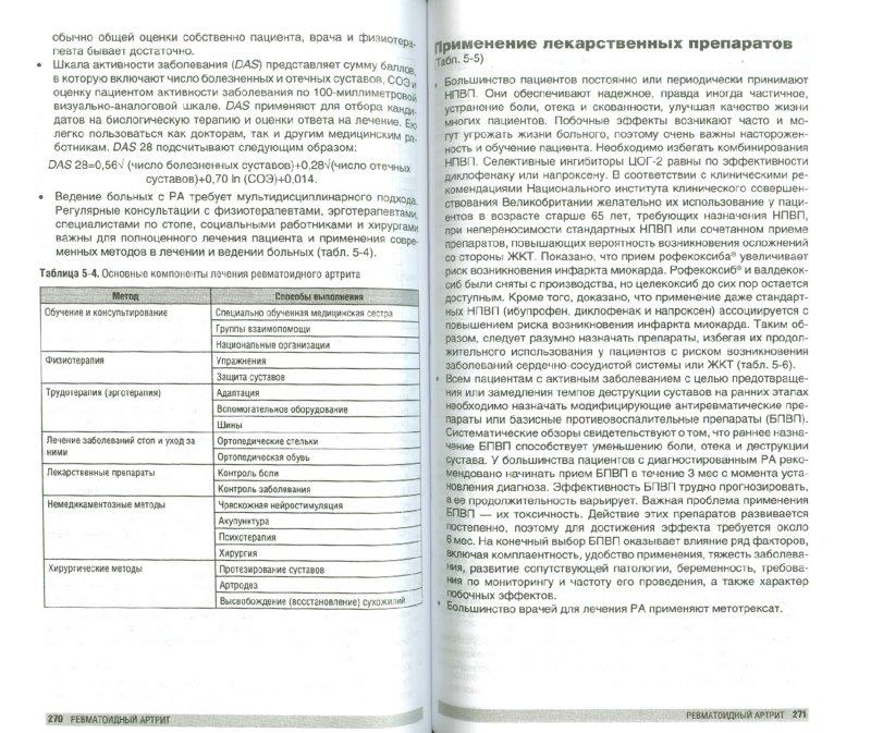 Иллюстрация 1 из 4 для Справочник по ревматологии - Хаким, Клуни, Хак | Лабиринт - книги. Источник: Лабиринт