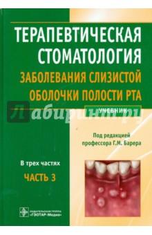 Терапевтическая стоматология. Заболевания слизистой оболочки рта. В 3-х частях. Часть 3. УчебникСтоматология<br>Учебник, подготовленный сотрудниками кафедры госпитальной терапевтической стоматологии МГМСУ, состоит из трех частей, представляющих основные разделы терапевтической стоматологии: часть 1 - Болезни зубов, часть 2 - Болезни пародонта, часть 3 - Заболевания слизистой оболочки полости рта. Учебник написан с учетом современных психолого-педагогических принципов и коренным образом отличается от других изданий по форме подачи теоретического и иллюстративного материала, что облегчает его усвоение. В нем описаны последние достижения терапевтической стоматологии. В доступной форме предлагаются методы дифференциальной диагностики, используются новые подходы к обследованию больных.<br>В третьей части изложены вопросы диагностики, дифференциальной диагностики и современные методы лечения заболеваний слизистой оболочки полости рта. Особое внимание уделено клиническим ситуациям и тестовым заданиям практически к каждой нозологической форме. В качестве иллюстративного материала в учебник включено более двухсот цветных фотографий пациентов, проходивших лечение на кафедре госпитальной терапевтической стоматологии МГМСУ.<br>Предназначен студентам стоматологических факультетов медицинских вузов, а также будет полезен врачам-стоматологам, слушателям факультетов последипломного образования.<br>2-е издание, дополненное и переработанное.<br>