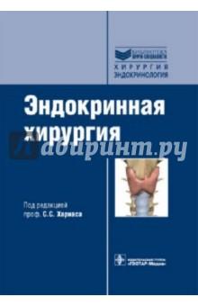 Харнас С. С. Эндокринная хирургия: руководство для врачей