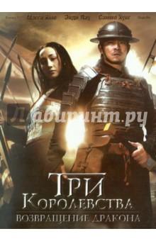 Ли Дэниэл Три королевства: Возвращение дракона (DVD)